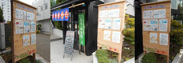 kana_board