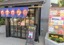 6/9 カナカツおはなし会~かなみんさんによる「紙芝居」~