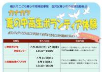 夏のボランティア体験 参加者募集中!!