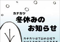 カナカツ冬期休業のお知らせ