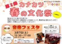 春の文化祭 開催中止のお知らせ