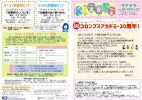 運営法人のニュースレター KIAORA68号ができました!!