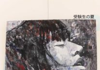 カナカツ美術展作品集3