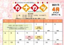 4月イベントスケジュールのお知らせ